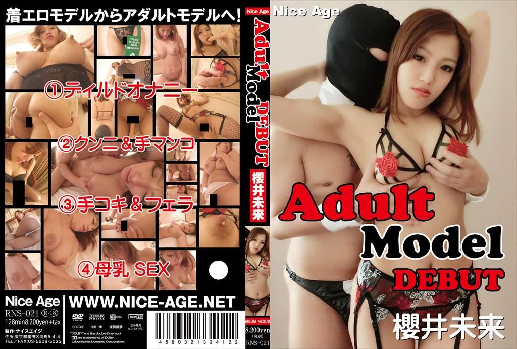 Adult Model 2 櫻井未来
